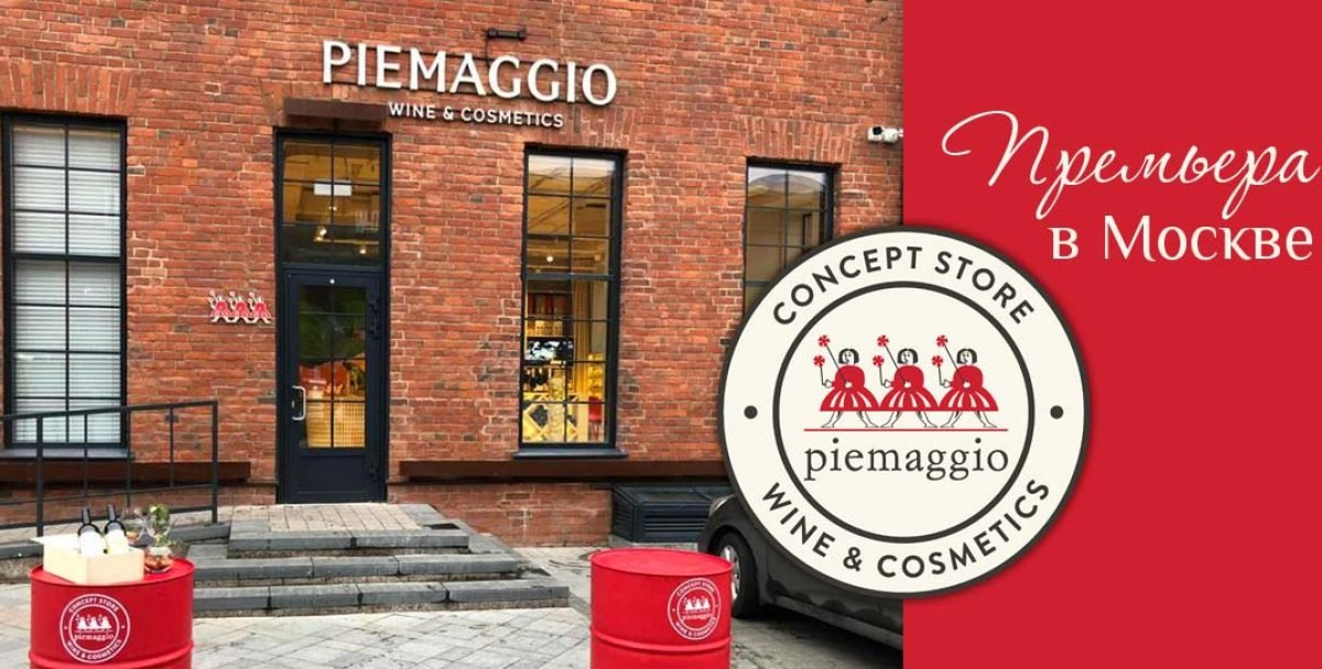 депо_piemaggio
